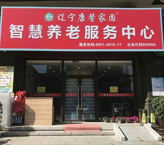 辽宁康馨家圆养老服务中心