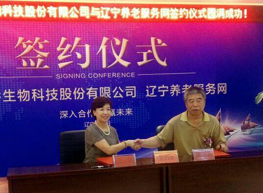 辽宁养老服务网签约战略合作